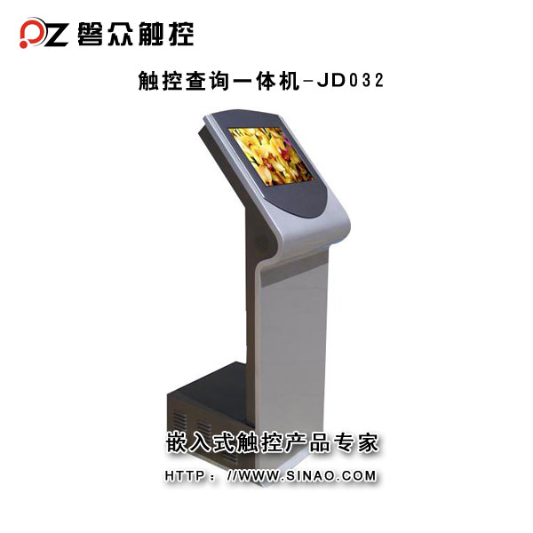 查询一体机JD032-广州磐众智能科技有限公司