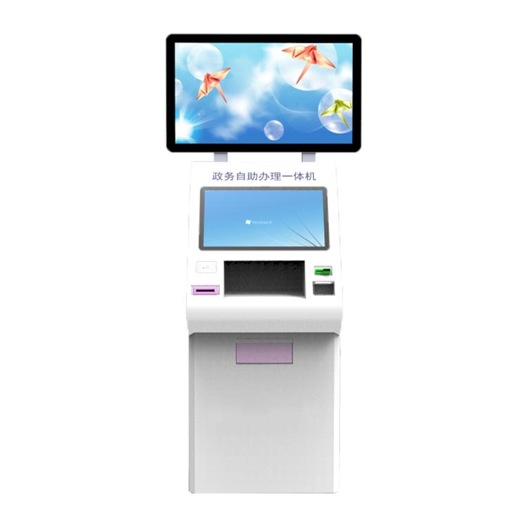 政府自助|办理终端|ATM政务机|十年专业研发生产!-广州磐众智能科技有限公司