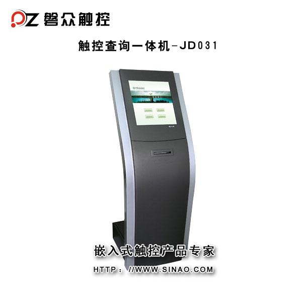 查询一体机JD031-广州磐众智能科技有限公司