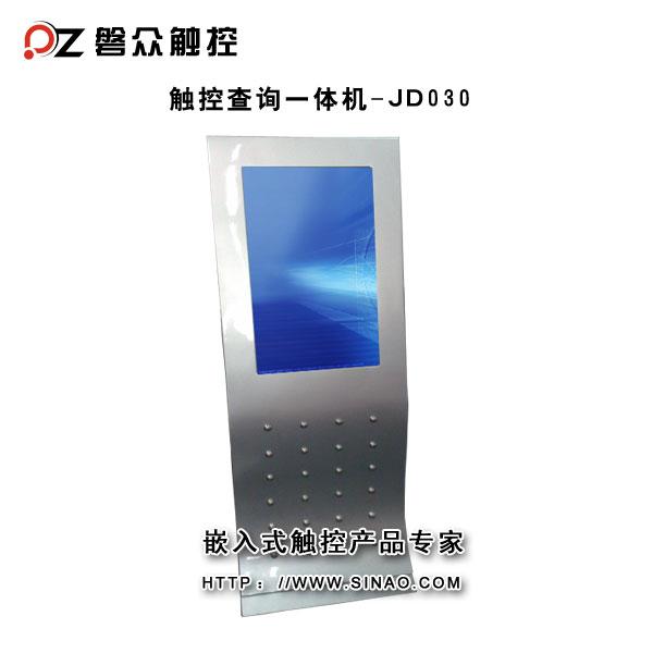 查询一体机JD030-广州磐众智能科技有限公司