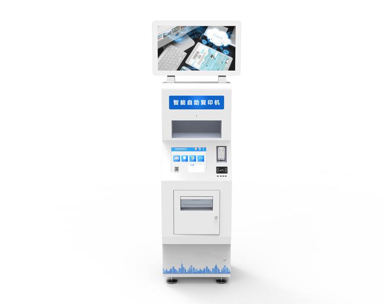 自助复印打印机-广州磐众智能科技有限公司