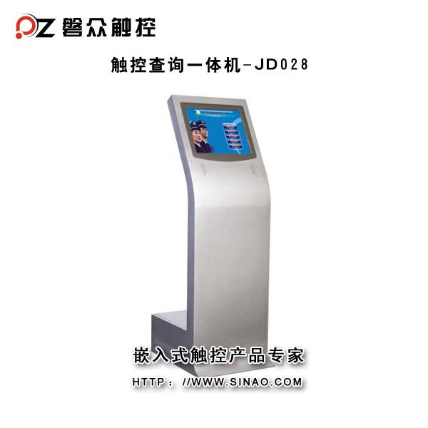 查询一体机JD028-广州磐众智能科技有限公司