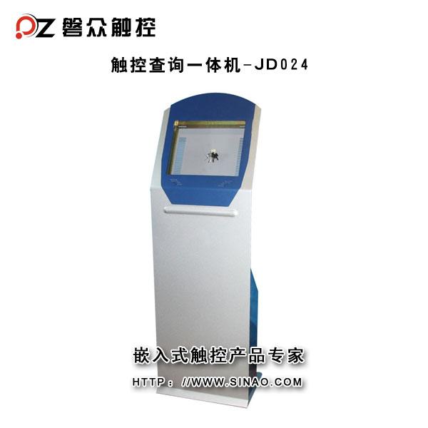 查询一体机JD024-广州磐众智能科技有限公司
