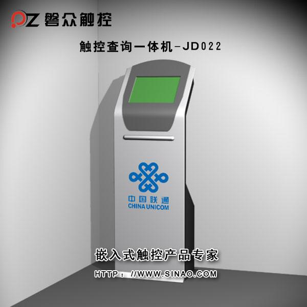 查询一体机JD022-广州磐众智能科技有限公司