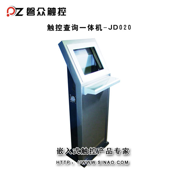查询一体机JD020-广州磐众智能科技有限公司