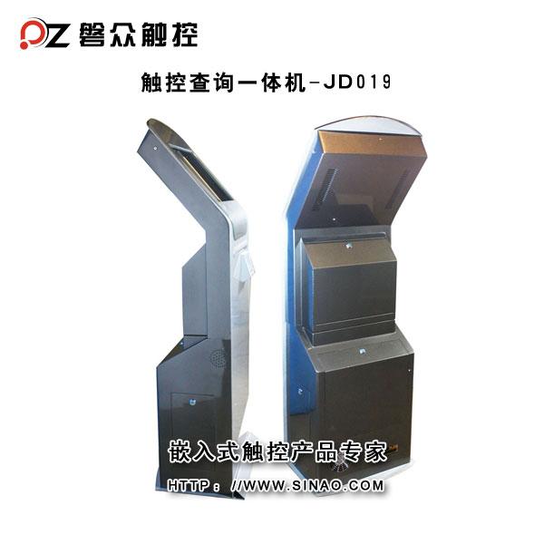 查询一体机JD019-广州磐众智能科技有限公司