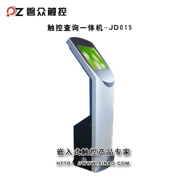 查询一体机JD015-广州磐众智能科技有限公司
