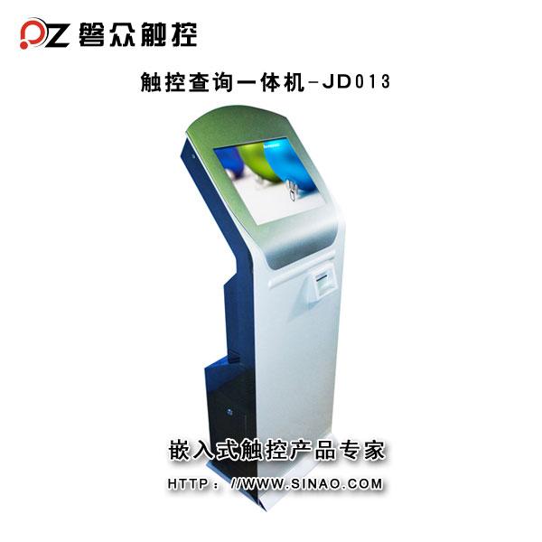 查询一体机JDO13-广州磐众智能科技有限公司