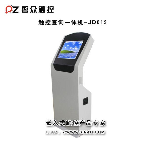 查询一体机JDO12-广州磐众智能科技有限公司