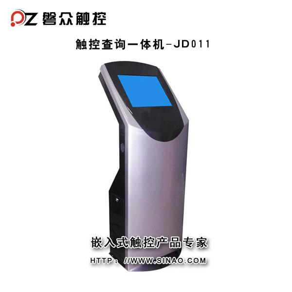 查询一体机JDO11-广州磐众智能科技有限公司
