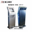 查询一体机JDO18-广州磐众智能科技有限公司