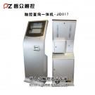 查询一体机JDO17-广州磐众智能科技有限公司