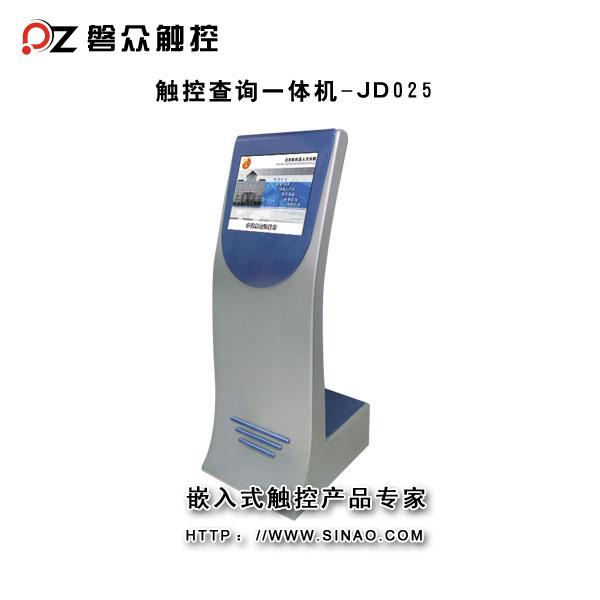 查询一体机JDO25-广州磐众智能科技有限公司