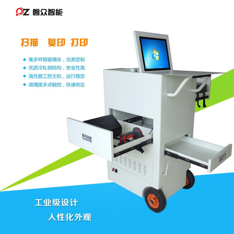 智能小推车服务设备、自助复印机、智能打印机、多点触控自助服务终端-广州磐众智能科技有限公司