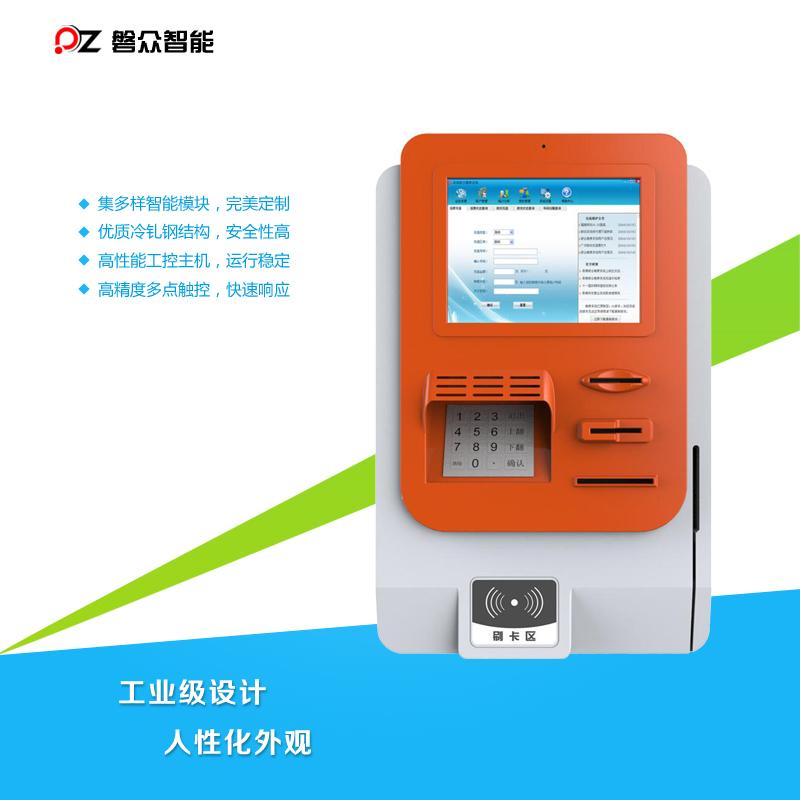 壁挂式刷卡自助服务终端/一体机-广州磐众智能科技有限公司