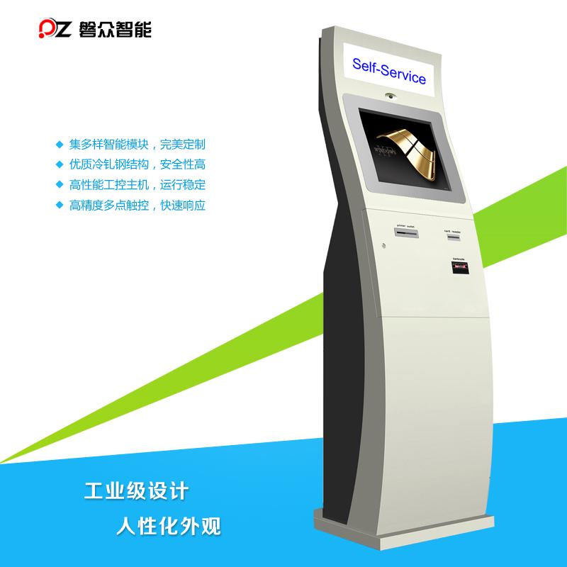 智能自助服务终端/自助小票机/一体机-广州磐众智能科技有限公司