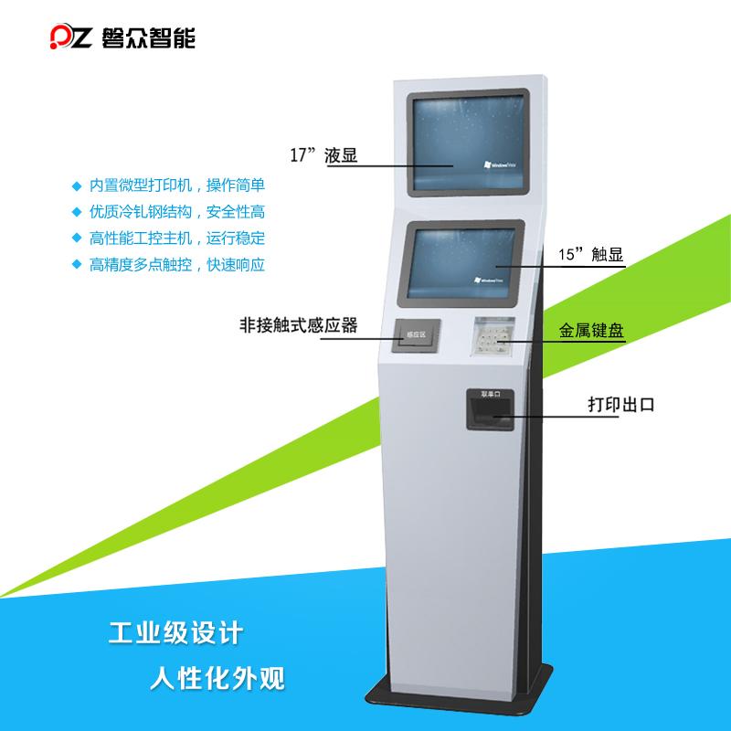 双屏自助刷卡打印机机/智能双屏自助服务终端-广州磐众智能科技有限公司