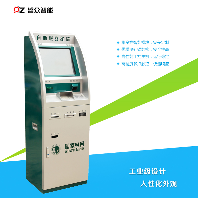 立式自助缴费机/智能自助服务缴费机/一体机-广州磐众智能科技有限公司