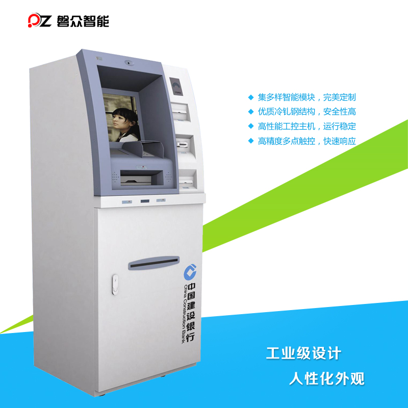 触摸自助点钞机/智能自助刷卡机/一体机-广州磐众智能科技有限公司