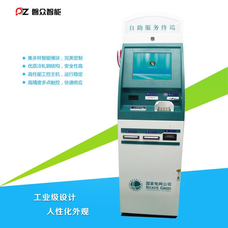 自助智能缴费机/智能刷卡机/一体机-广州磐众智能科技有限公司