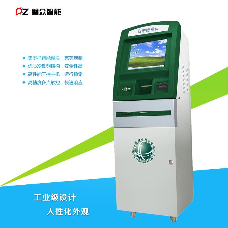 智能自助缴费机/触摸查询一体机/自助服务刷卡机-广州磐众智能科技有限公司