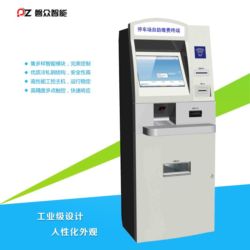 自助充值缴费一体机/智能刷卡缴费机/一体机-广州磐众智能科技有限公司