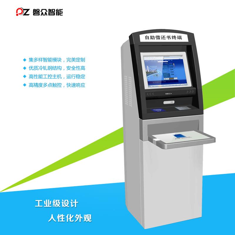 自助借还书智能终端、触摸自助智能一体机、一体机-广州磐众智能科技有限公司