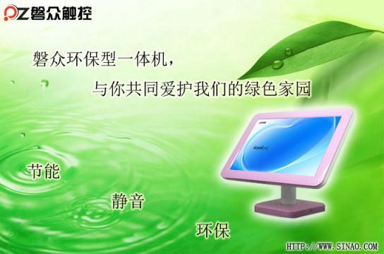环保型22寸桌面触摸一体机-广州磐众智能科技有限公司