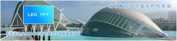 环保型壁挂触摸机PZ_GD22C- DL-广州磐众智能科技有限公司