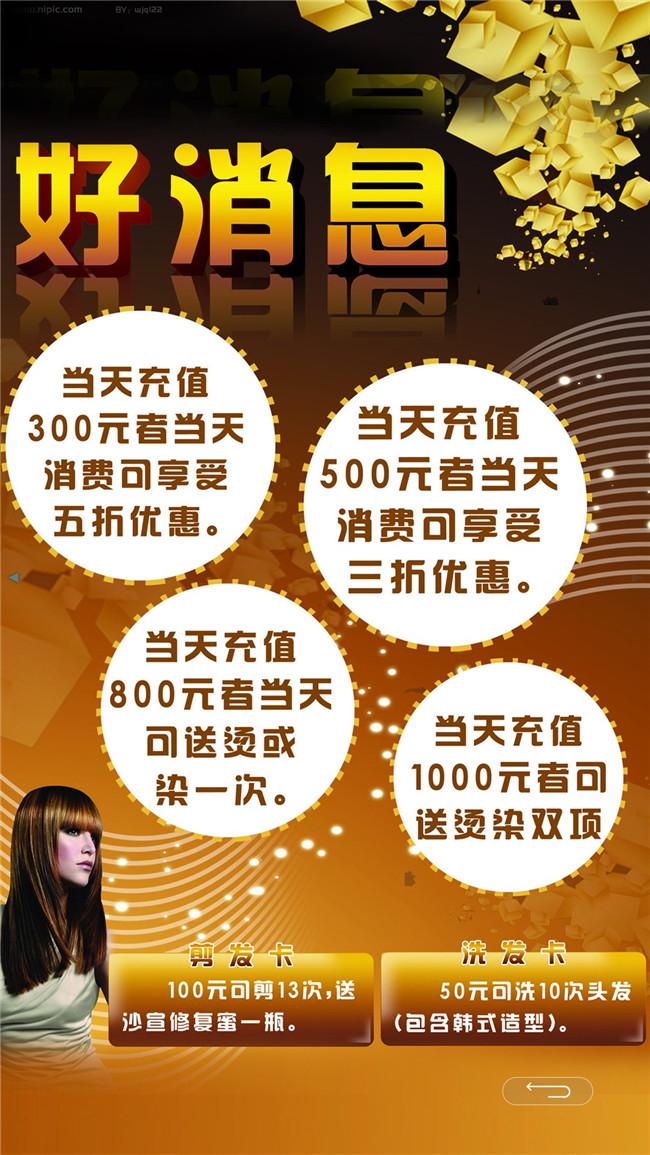 发型触摸浏览展示-广州磐众智能科技有限公司
