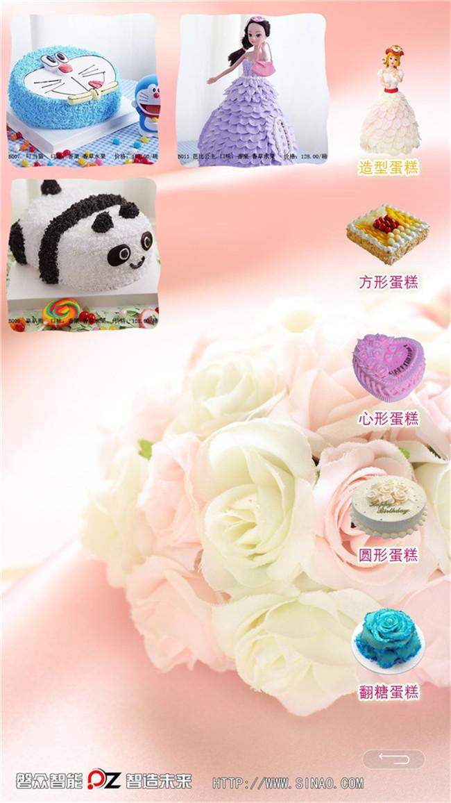 蛋糕触摸设备助手-广州磐众智能科技有限公司