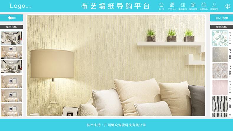 墙纸触摸导购方案-广州磐众智能科技有限公司