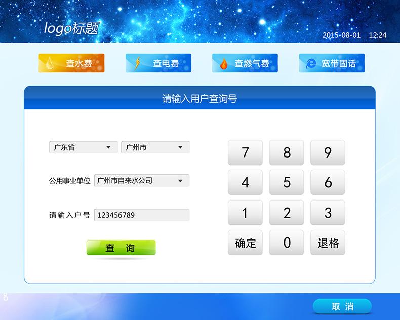 智慧城市广告方案-广州磐众智能科技有限公司