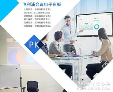 交互式液晶白板成当代会议室的新宠儿-广州磐众智能科技有限公司