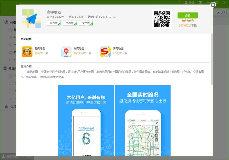 移动APP下载方案--广州磐众智能科技有限公司