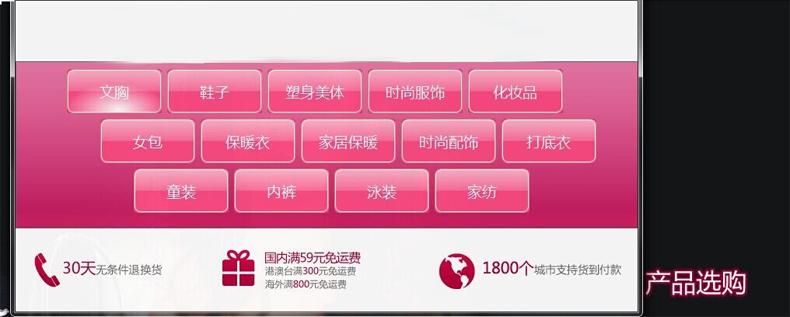 服装O2O展示方案--广州磐众智能科技有限公司