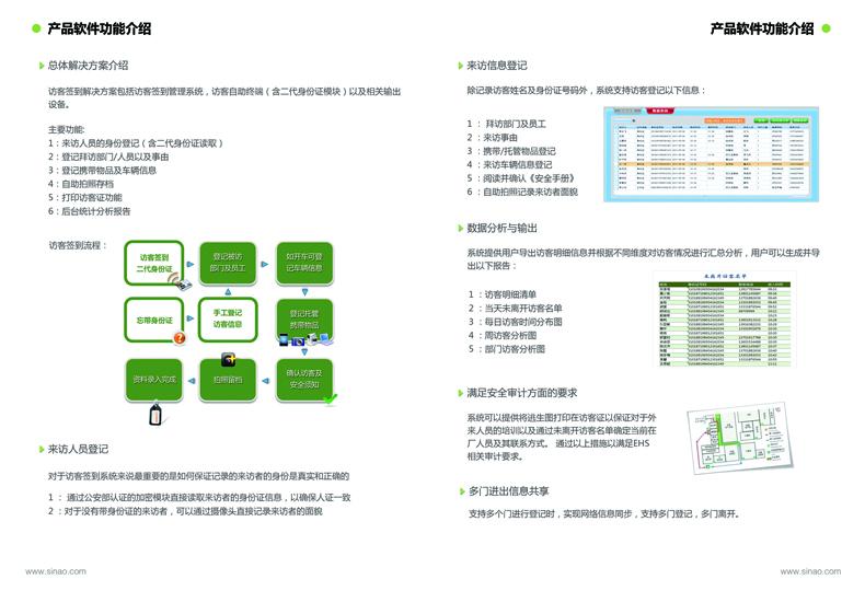 安防访客签到系统--广州磐众智能科技有限公司