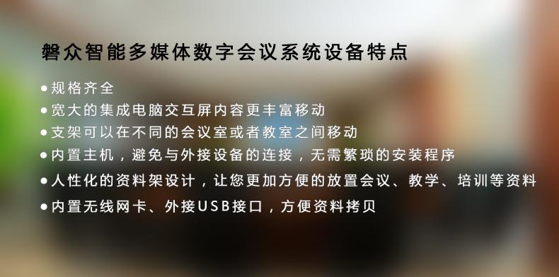 智能数字会议系统--广州磐众智能科技有限公司