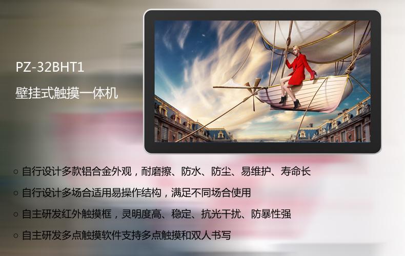 校园触摸展示方案--广州磐众智能科技有限公司