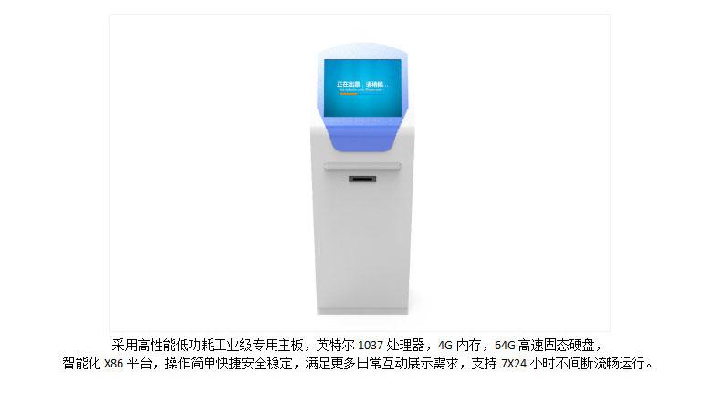 银行触摸叫号系统--广州磐众智能科技有限公司