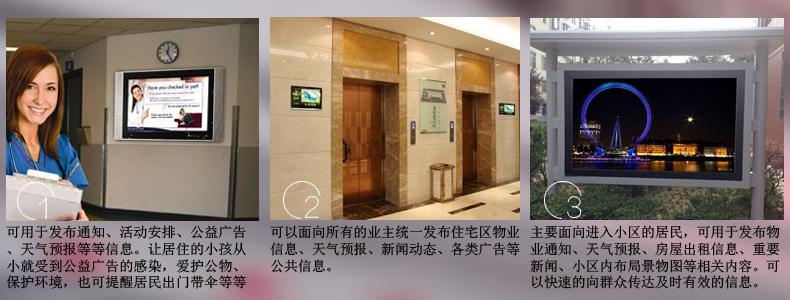 小区信息发布系统--广州磐众智能科技有限公司