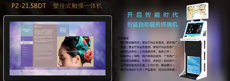 Windows10版本的科幻型触控冰箱--广州磐众智能科技有限公司