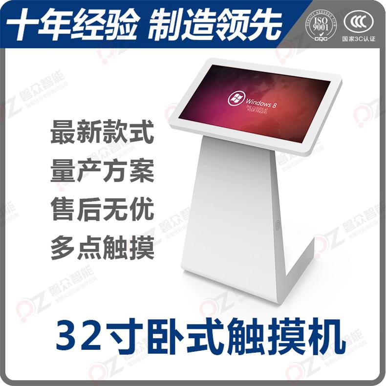32寸卧式触摸一体机PZ-32WHH--广州磐众智能科技有限公司