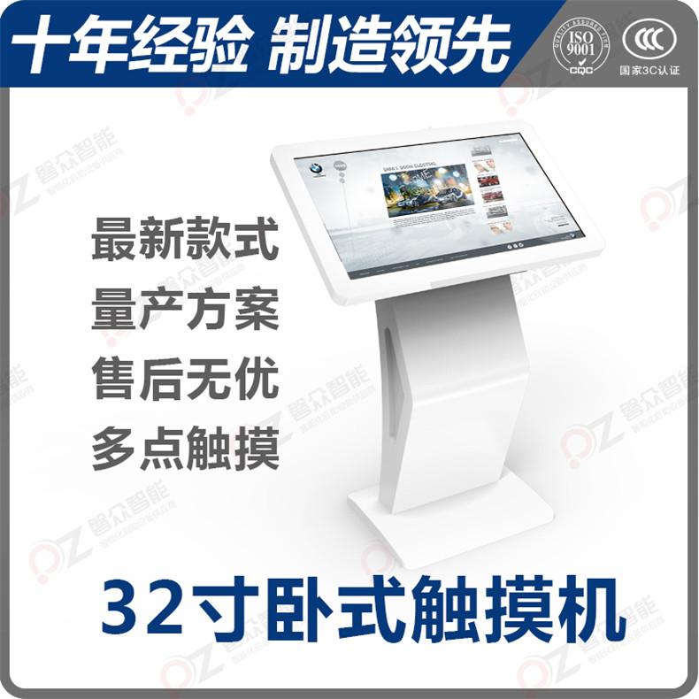 32寸卧式触控一体机PZ-32WHH1--广州磐众智能科技有限公司