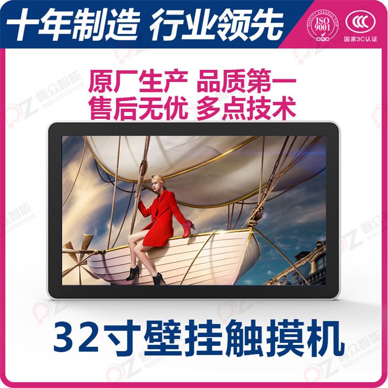 32寸壁挂触控一体机PZ-32BHT--广州磐众智能科技有限公司