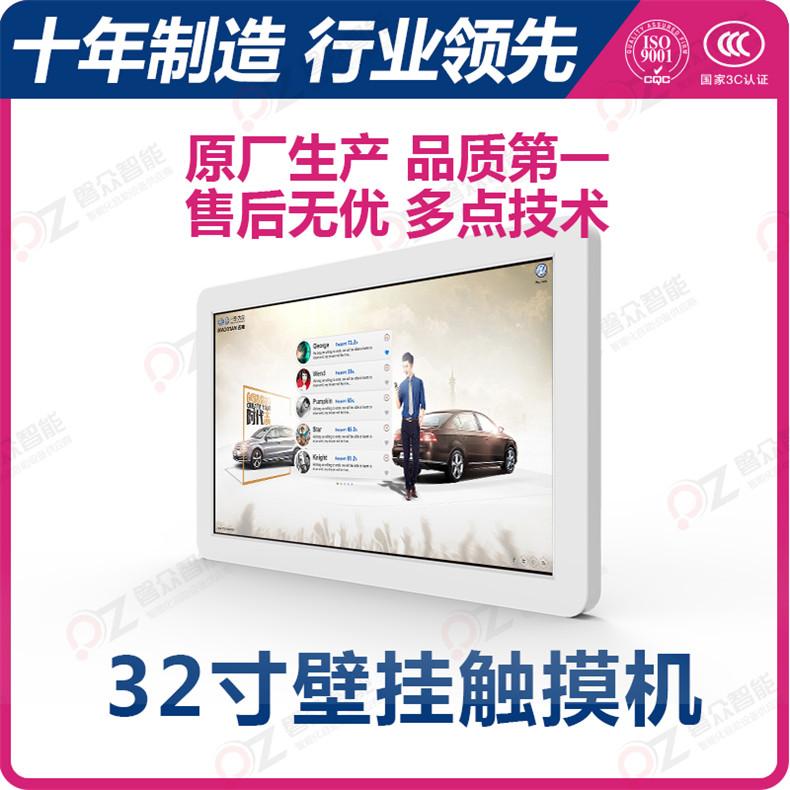 32寸壁挂触摸查询机/触摸一体机 PZ-32BHH--广州磐众智能科技有限公司