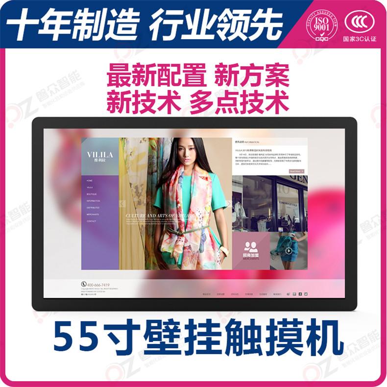 55寸壁挂触控一体机PZ-55BHH1--广州磐众智能科技有限公司