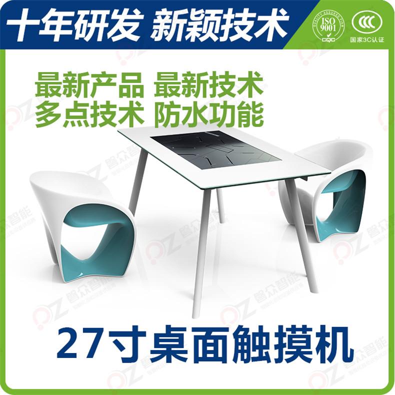 27寸多点触摸演示桌--广州磐众智能科技有限公司