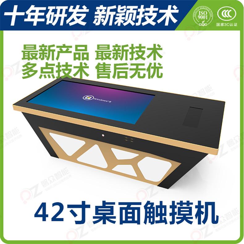 42寸桌面式触控一体机PZ-42DT2--广州磐众智能科技有限公司