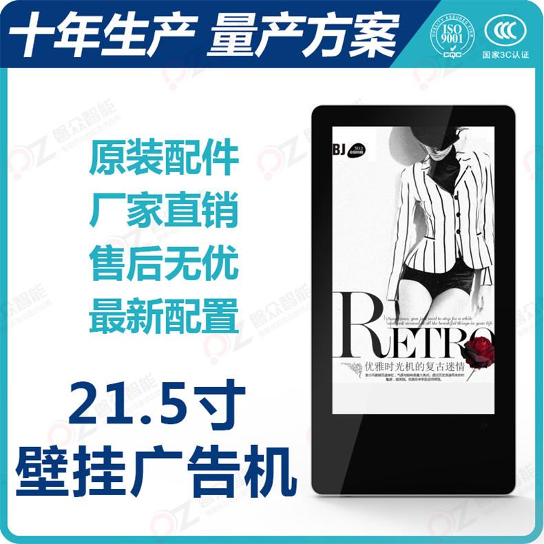 21.5寸壁挂横竖屏广告机PZ-21.5BE2--广州磐众智能科技有限公司